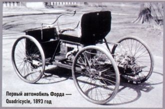 Ford's first vehicle is ATV, 1893